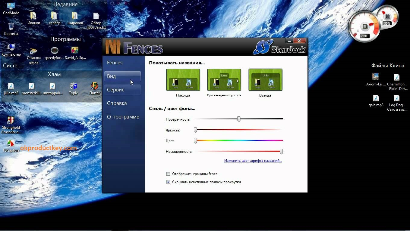 Stardock Fences 3.0.9.11 Crack + Product Key Full Download 2019 {Latest}